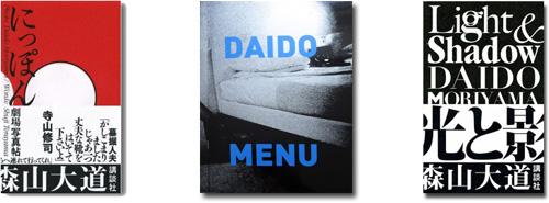 Daido Moriyama Book Show